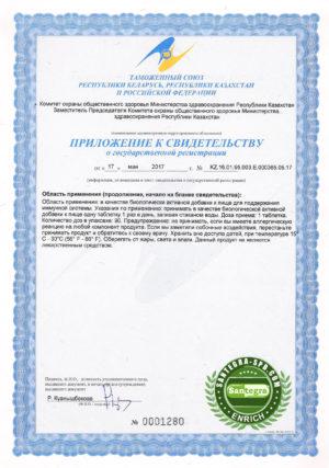 Сертификат качества Ультивит